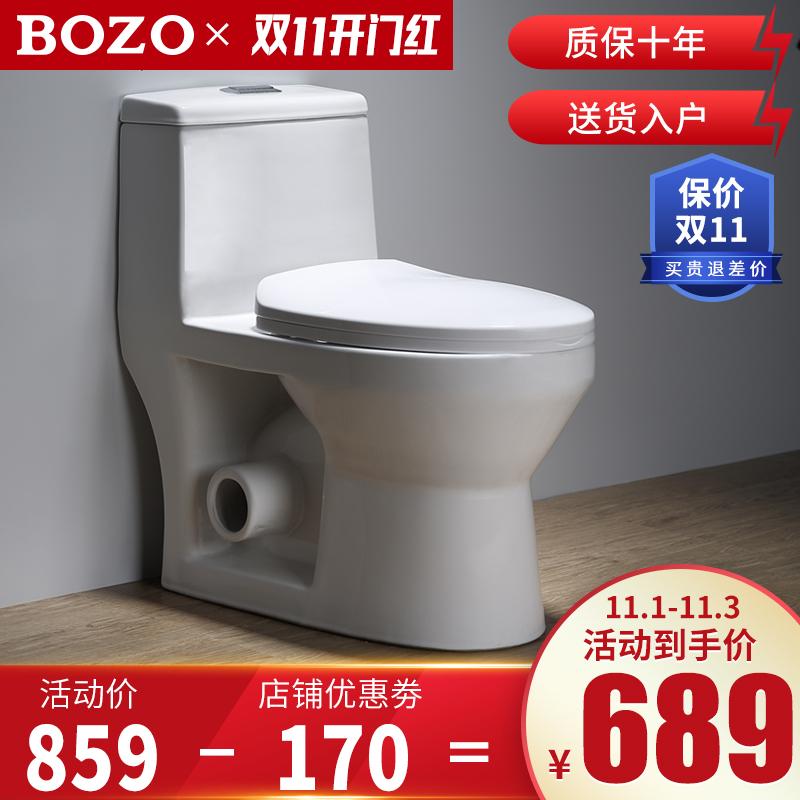 德国BOZO直冲式家用马桶左右排侧排水坐便器横排墙后排卫生间坐厕