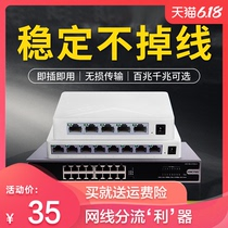 SG1008M6TL网口以太网小分配监控1000M全tplink口千兆交换机家用宽带网线分线器路由网络分流个八孔link8tp