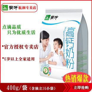蒙牛 成人牛奶粉 高钙奶粉 400g/袋全家营养营养便携小条装