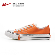 Huili flagship store official men's and women's shoes thousands of miles downwind students' all-around board shoes lovers' low top canvas shoes trend