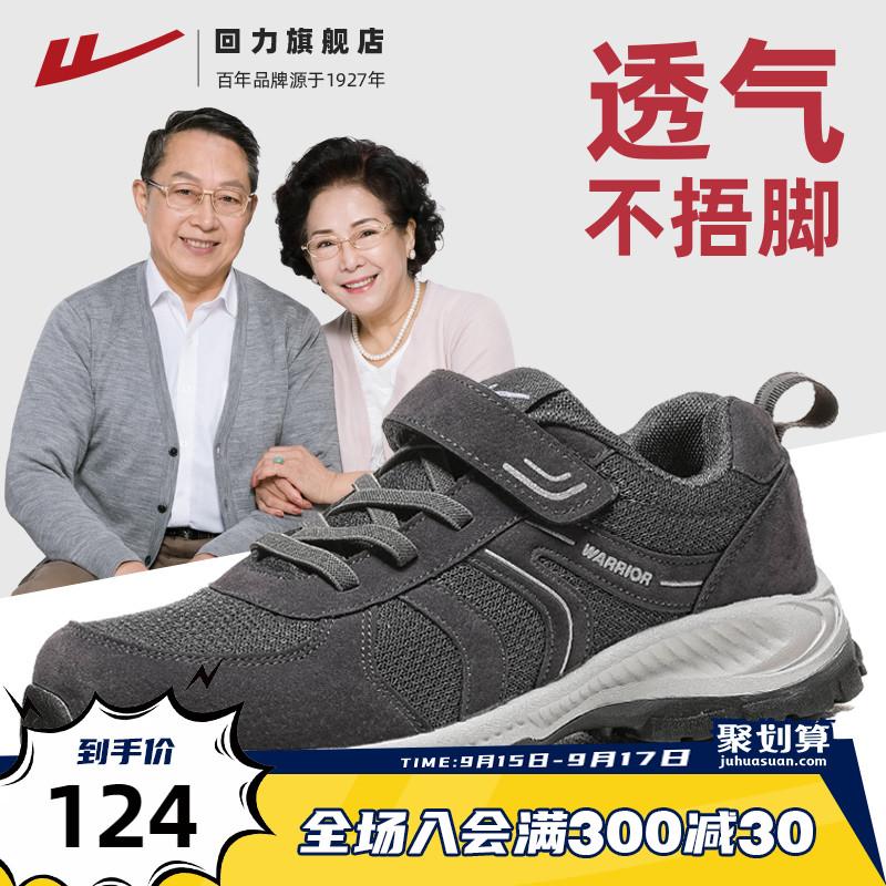 回力爸爸鞋父亲鞋春秋款时尚休闲鞋男鞋男士运动鞋健步鞋老年人鞋