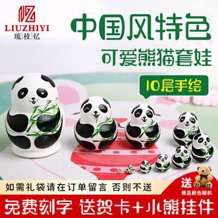 俄罗斯套娃玩具儿童可爱10层套筒娃娃熊猫图案女生中国风正版木质