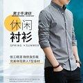 夏季男士长袖修身韩版新款潮流衬衫
