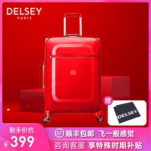 Delsey法国大使拉杆箱登机箱旅行箱28寸密码 防污防水轻盈软箱2248
