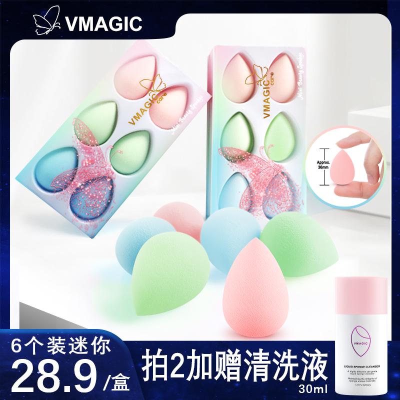 Vmagic Mini egg powder puff portable soft and delicate no powder dry wet dual purpose makeup tool
