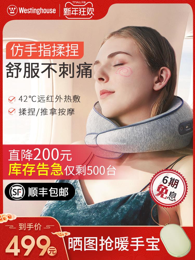 美国西屋u209颈椎颈部多功能按摩枕