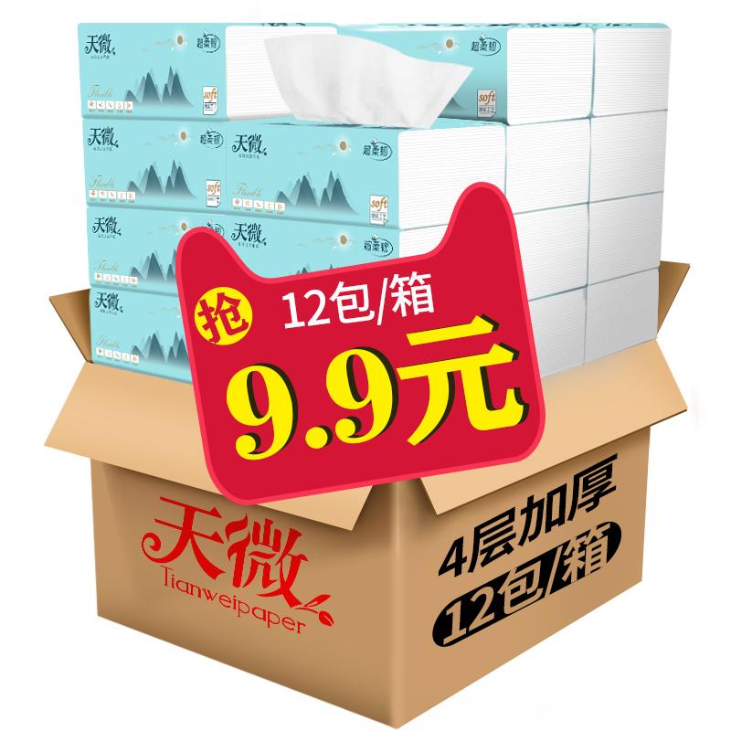 纸巾抽纸整箱家用餐巾纸面纸原木抽纸婴儿纸抽面巾纸卫生纸实惠装