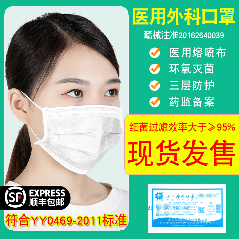 Medical surgical mask disposable medical mask protection sterilization sterile medical mask three-layer protection package