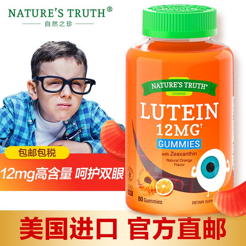 【雪梨推荐】叶黄素专利护眼片素软糖