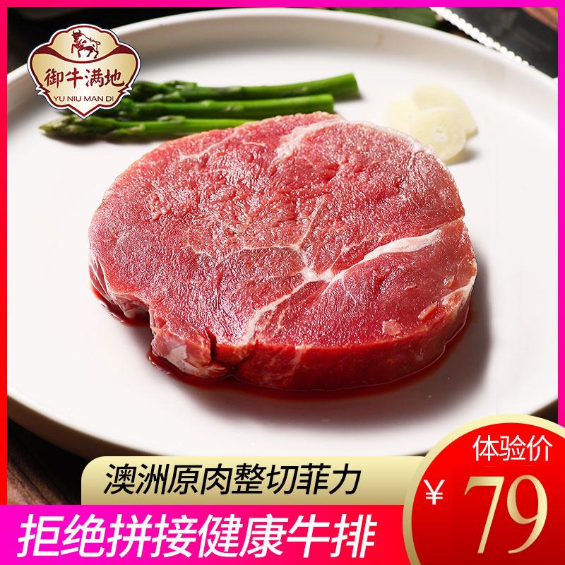 御牛滿地澳洲原肉整切菲力牛排新鮮5片黑椒兒童牛扒家庭套餐包郵