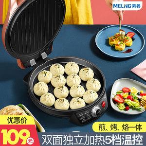 美菱电饼铛家用双面加热电瓶档烙饼锅加深加大款全自动煎饼机正品