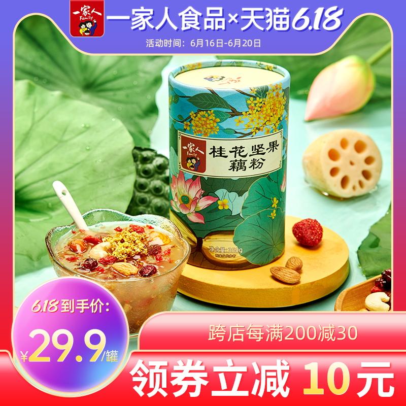 一家人桂花坚果藕粉营养早餐纯藕粉
