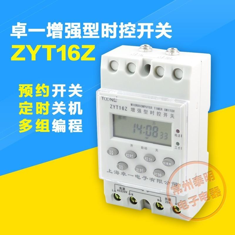 卓一增强型时控开关ZYT16Z微电脑定时器220V 25A时间开关控制器,可领取3元天猫优惠券