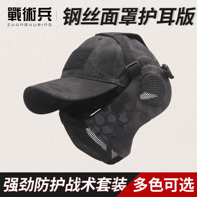 战术兵 军迷野战精英护耳版面具 户外骑行透气钢丝战术帽子护目镜