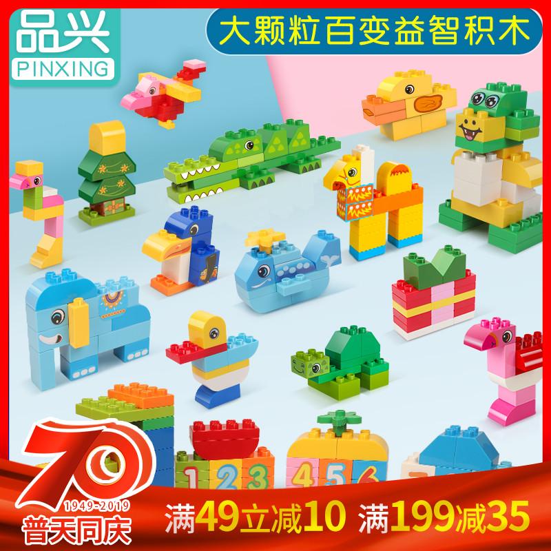 需要用券品兴动物拼装大颗粒diy lego积木