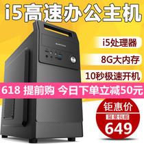 gat5游戏主机网吧组装全套整机lol吃鸡电脑主机台式办公高配i7i5