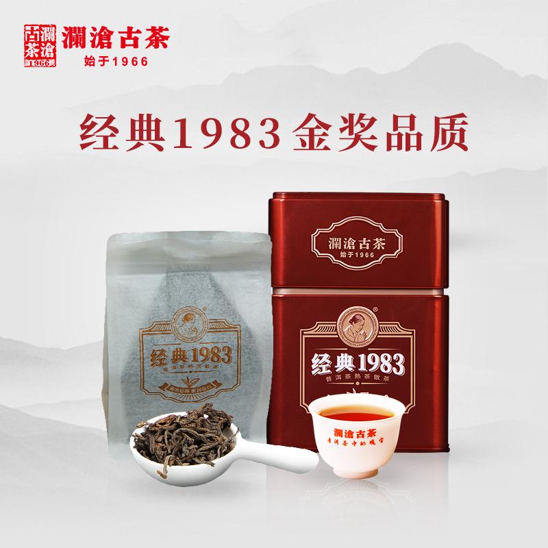 办公室茶叶100g普洱茶熟茶散茶妈妈云南熟普罐装1983澜沧古茶经典
