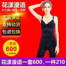 伊克温娜莱卡正品身材管理器花漾漫语美体文胸塑身衣三件套官网薄