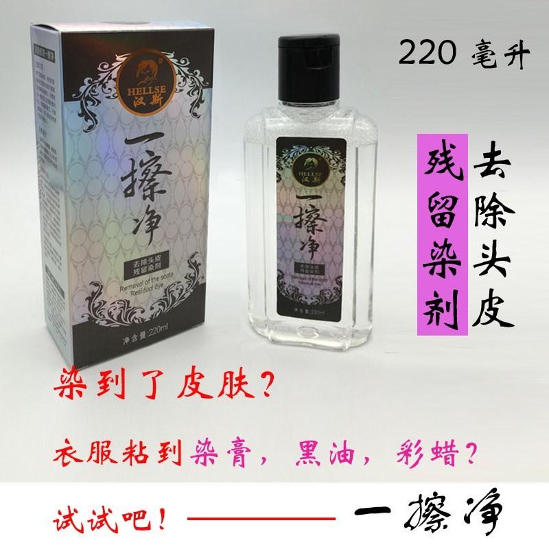 包邮汉斯黑油一擦净去除染发剂的清洁剂染膏彩蜡残留清除美发用品