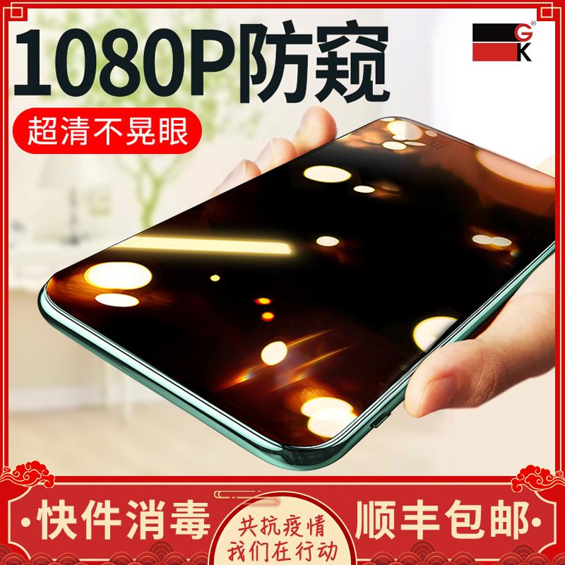 适用于苹果11防窥膜iphone11ProMax钢化膜X手机膜XR防透窥XS防窥