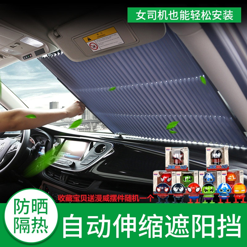 Car sun visor can store multi-functional front gear wind shading automatic telescopic vehicle sunshade sunscreen and heat insulation