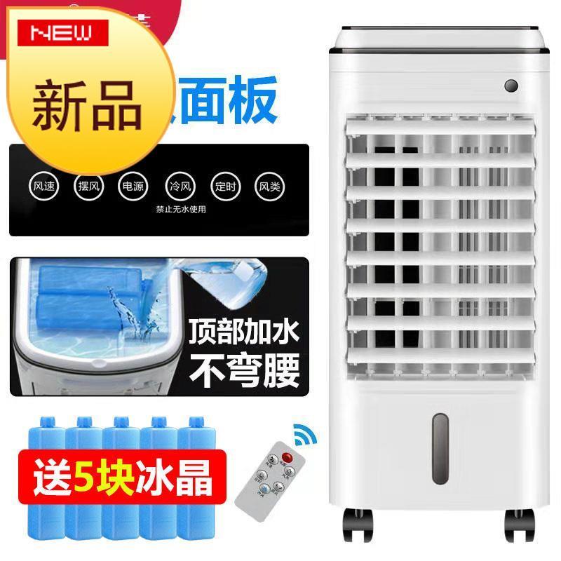满307.00元可用3.07元优惠券单冷净化空调扇制冷机55水空调家用移动式简易小型多降温家庭立式