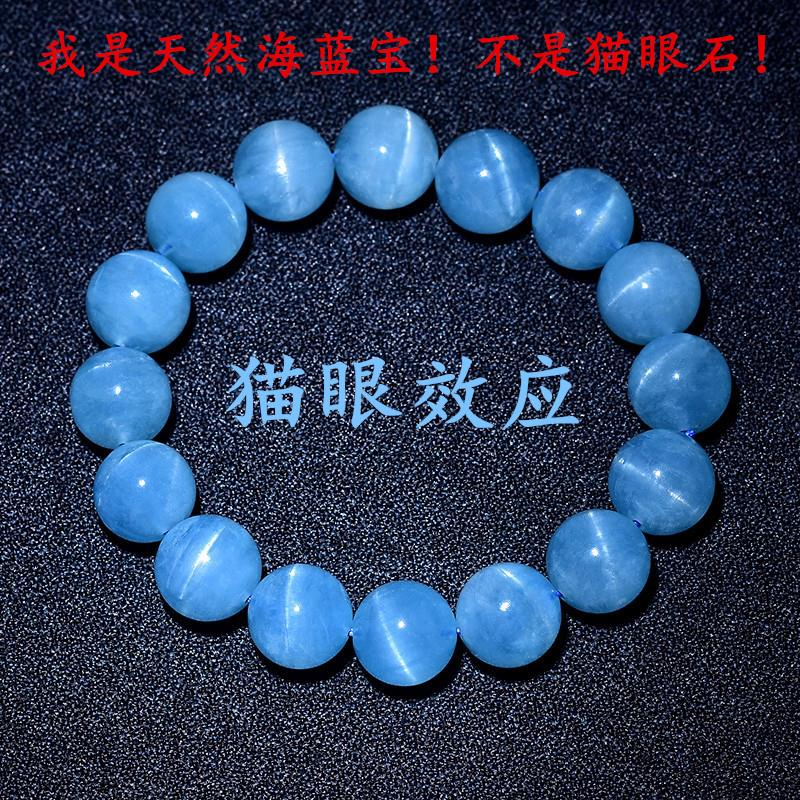 One thing one picture natural cats eye Aquamarine Bracelet single ring Aquamarine crystal bracelet gift for girlfriend