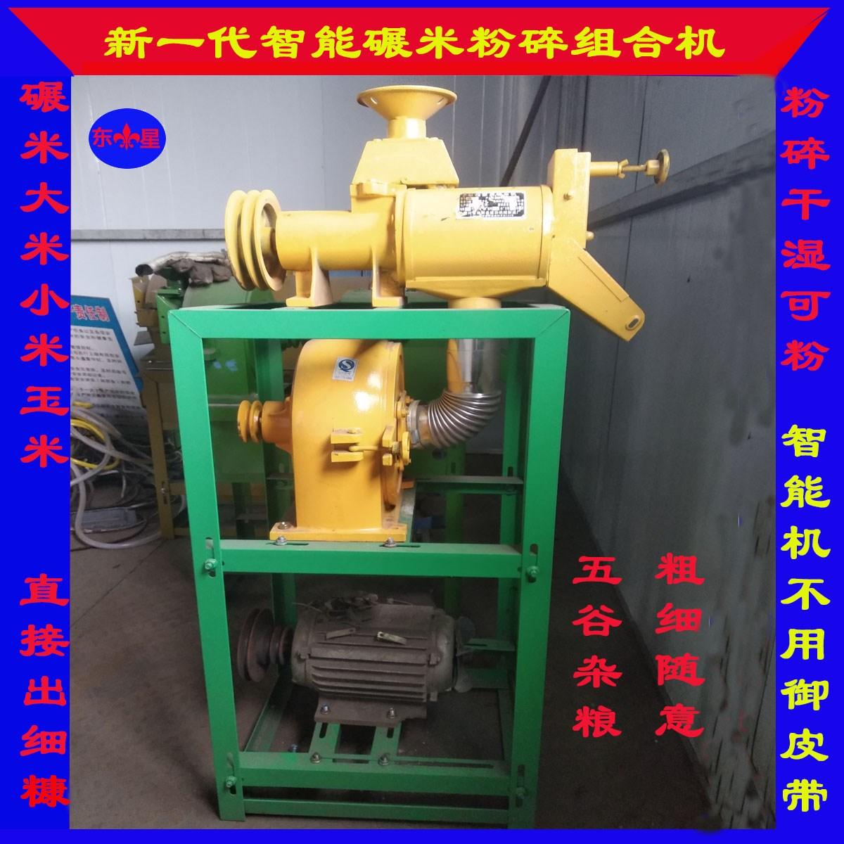 碾米机打米机剥谷机粉碎机磨粉机磨浆机精米机打小米机智能一体机