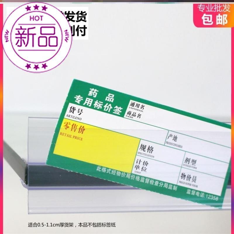 玻璃柜标价条商场超市货架标签条卡条价格条方a便平面展示柜价格