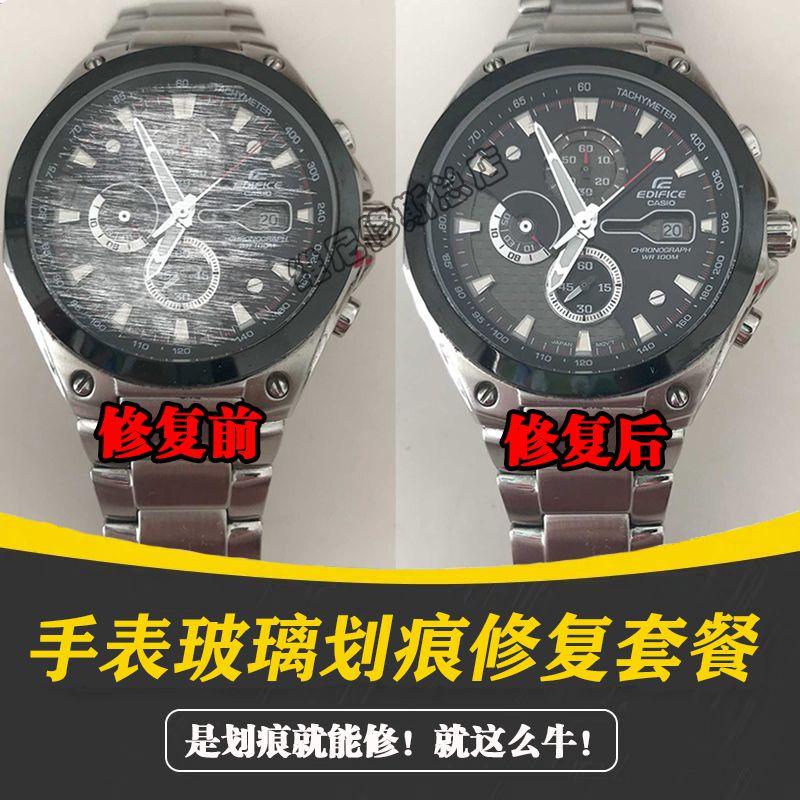 手表玻璃苹果iwatch去划痕修复液打磨模糊抛光膏表盘增亮镜面神器