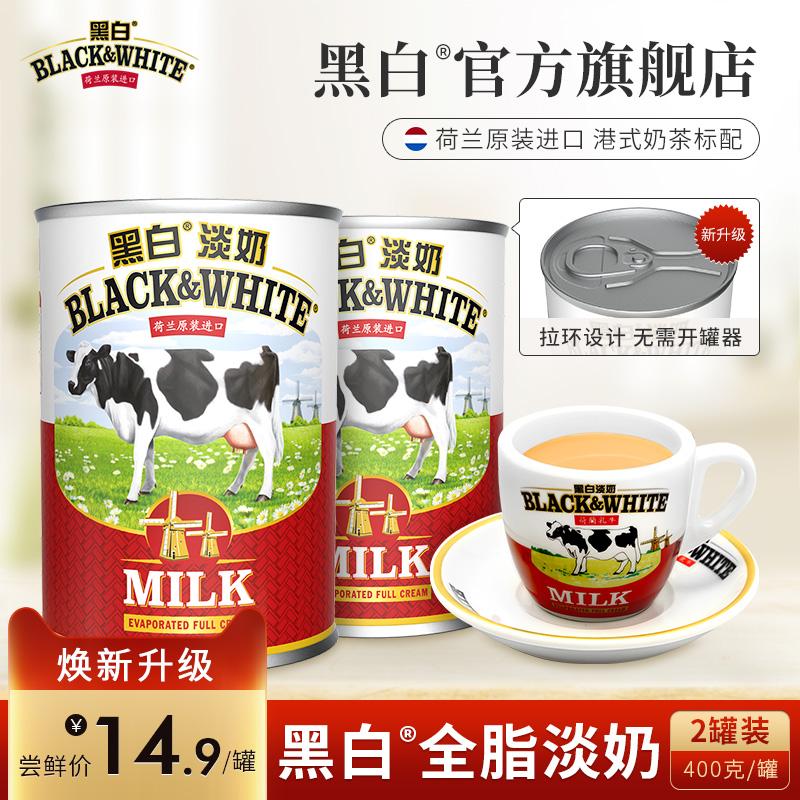 荷兰黑白淡奶全脂淡炼乳家用港式奶茶店专用甜品烘焙原料400g*2罐