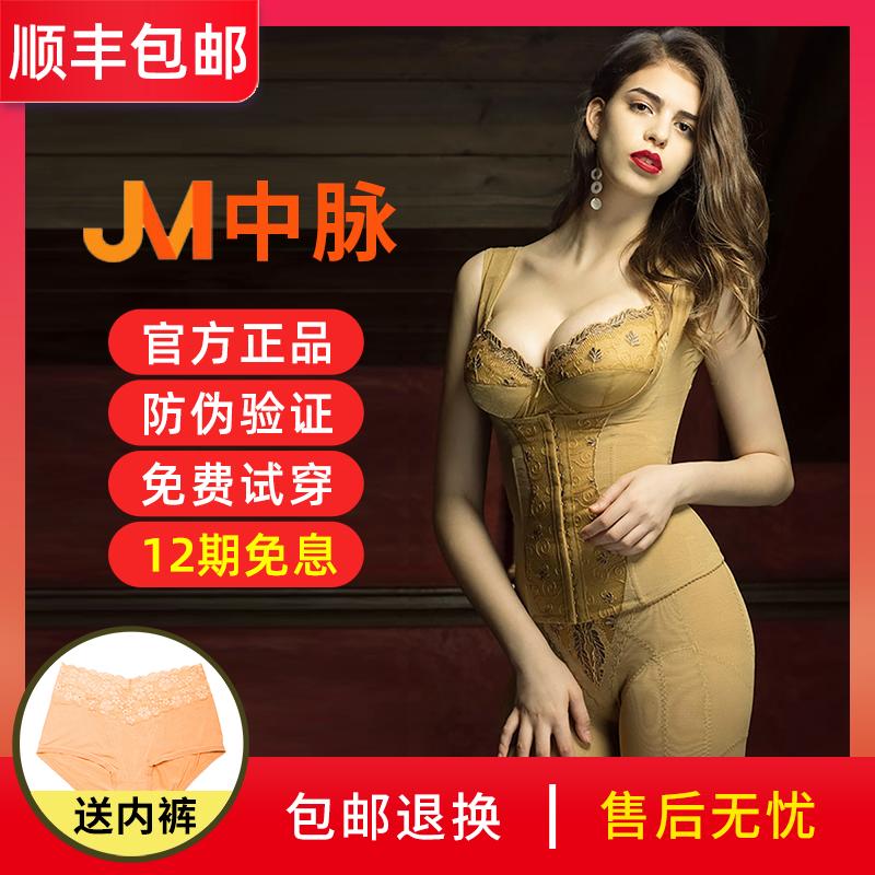 Zhongmai LACA body shaping underwear official genuine body shaping garment, three piece suit body sculptor