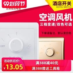 韩国新风系统温度控制面板空调温控器风机开关 松本墙壁86三速3档