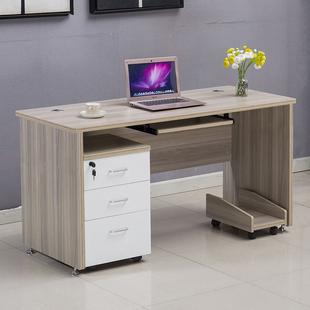 职员办公桌电脑桌台式家用简约现代书桌写字台1.2米日式电脑桌子