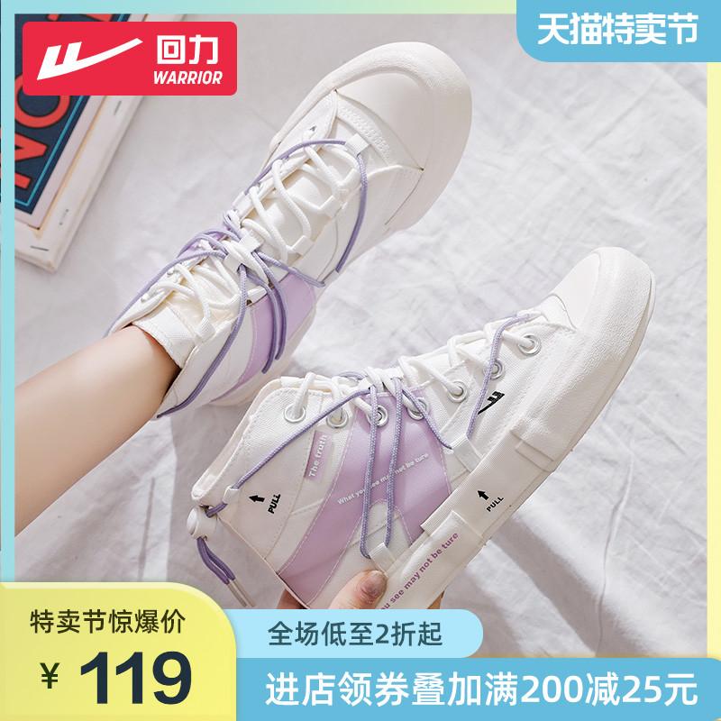 回力女鞋高帮帆布鞋女2021新款夏季百搭爆款ins潮厚底休闲小白鞋