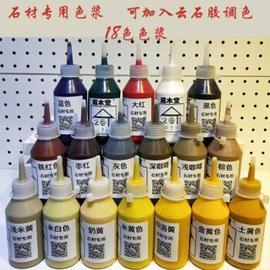 大理石云石胶调色剂石材色浆调色膏涂料调色胶水变色18色 浅咖啡