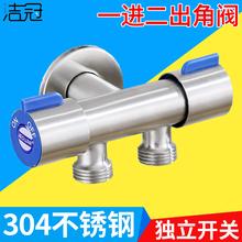 304不銹鋼三角閥一分二雙出水馬桶分水器水龍頭 三通角閥一進二出
