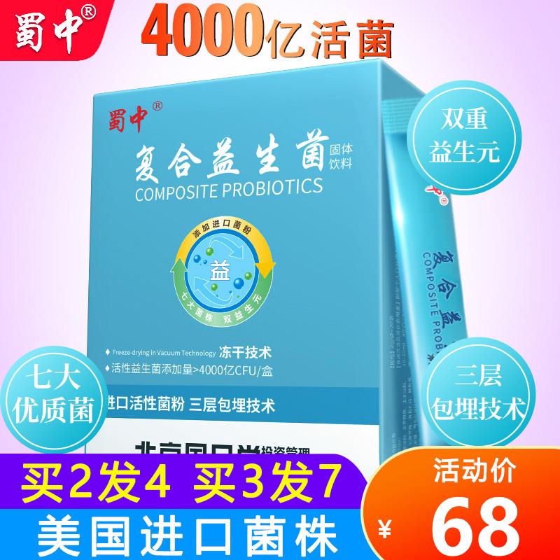 买2送2蜀中成人女性肠道肠胃复合益生菌益生元冻干粉大人美国进口