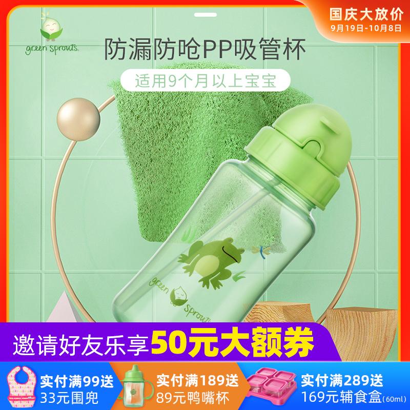 满33元可用15元优惠券greensprouts宝宝学饮杯防漏防呛婴儿吸管杯儿童防摔水杯