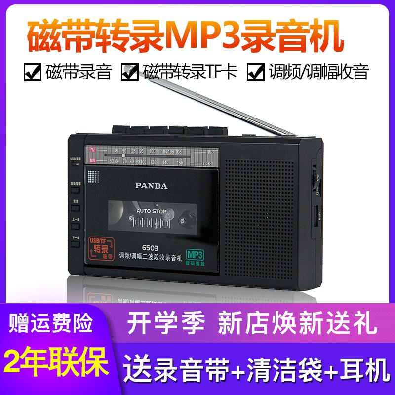 panda /熊猫6503磁带转mp3收录机