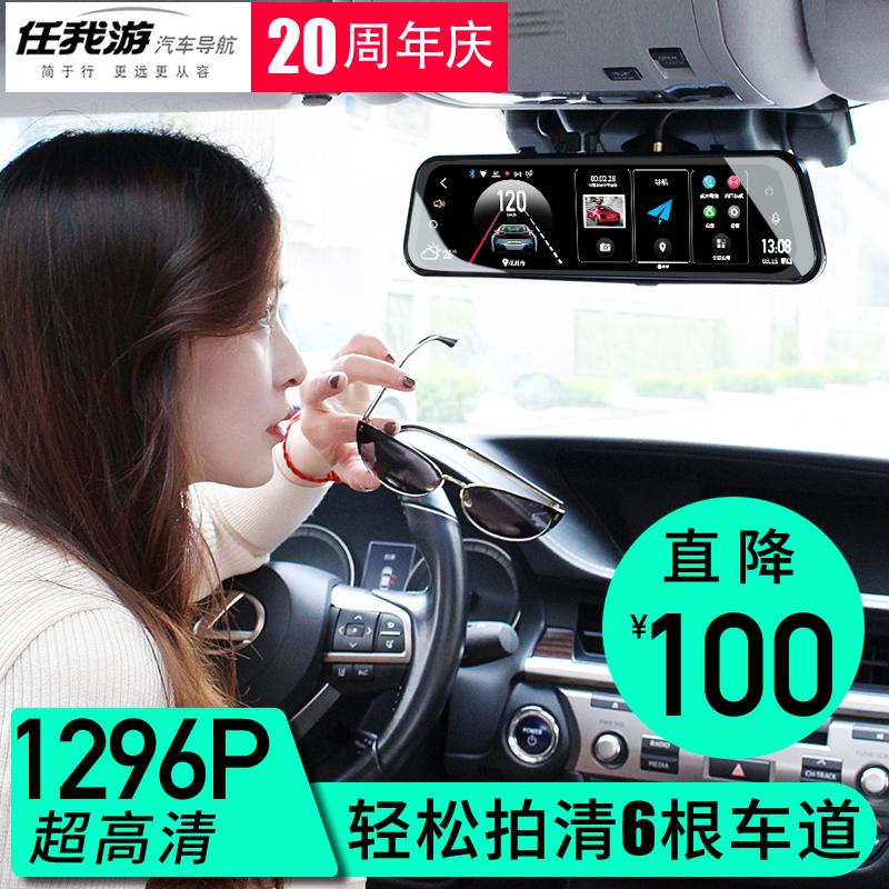 任我游XD818流媒体行车记录仪高清夜视前后双录全景倒车影像360