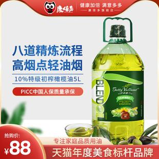 贝蒂薇兰10%橄榄油食用油非转基因色拉油调和油植物油家用大桶5L