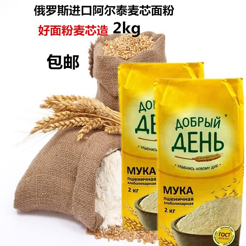 俄罗斯原装进口面粉 阿尔泰面点师面粉 多功能麦芯粉 饺子粉