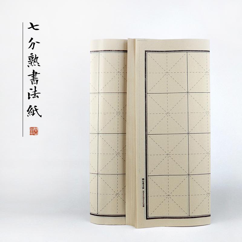 Сюаньская бумага Артикул 587298677267