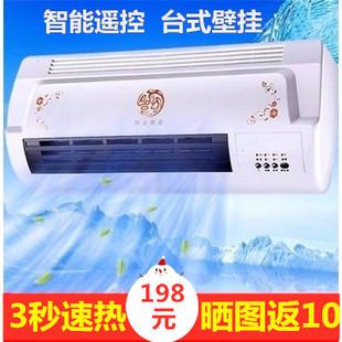 小型空调冷暖两用 制冷制热 家用空调扇冷风机 省电壁挂式空调扇