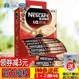 雀巢咖啡1+2原味速溶咖啡粉速溶饮料100条三合一咖啡特浓提神咖啡