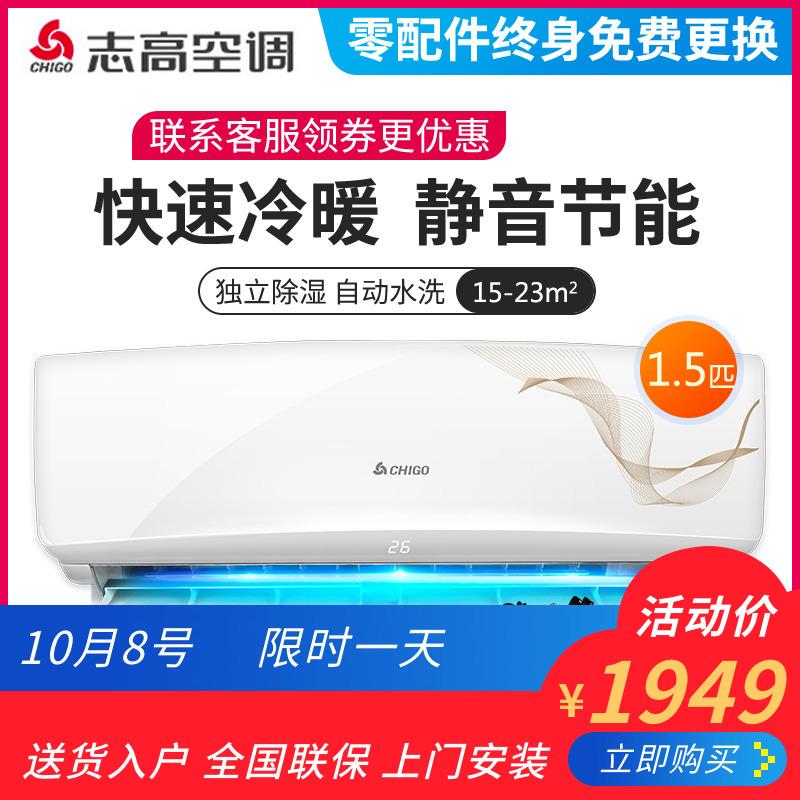 限10000张券Chigo/志高空调挂机1.5匹冷暖定频节能壁挂式家用 NEW-GD12QA2H