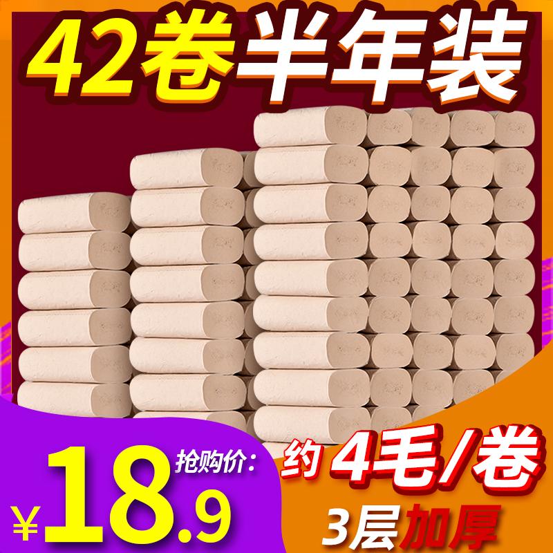 11月27日最新优惠纯竹本色家用餐巾纸厕纸擦手纸纸巾卷纸原浆实惠装卫生纸3提42卷