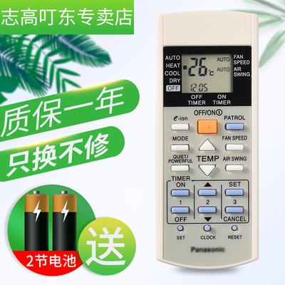原装松下乐信空调遥控器A75C3298 2998 3060 3155 3159 3182 3184