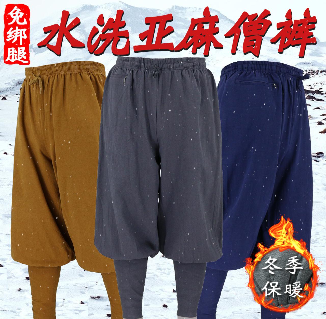 善之缘僧裤男免绑腿和尚裤子春秋冬季亚麻加厚小褂裤女比丘尼僧服